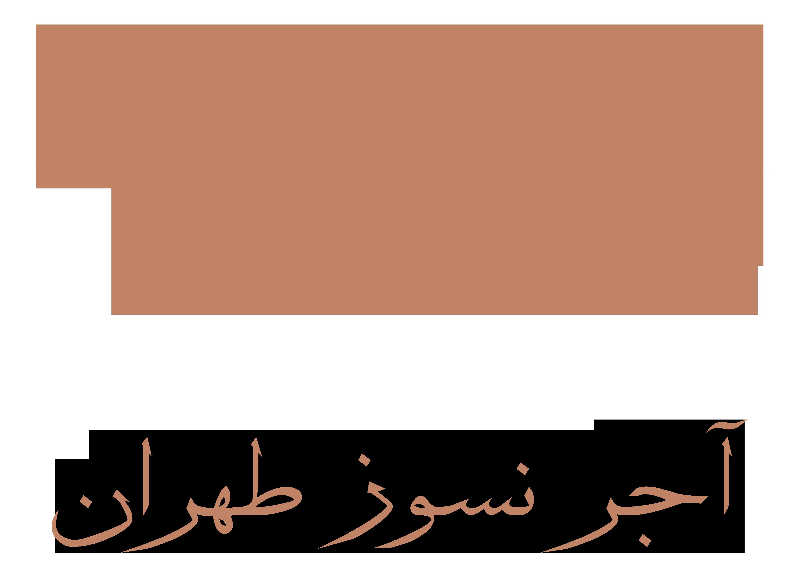 آجر نسوز تهران